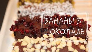 Замороженые БАНАНЫ В ШОКОЛАДЕ. Веганские сладости.
