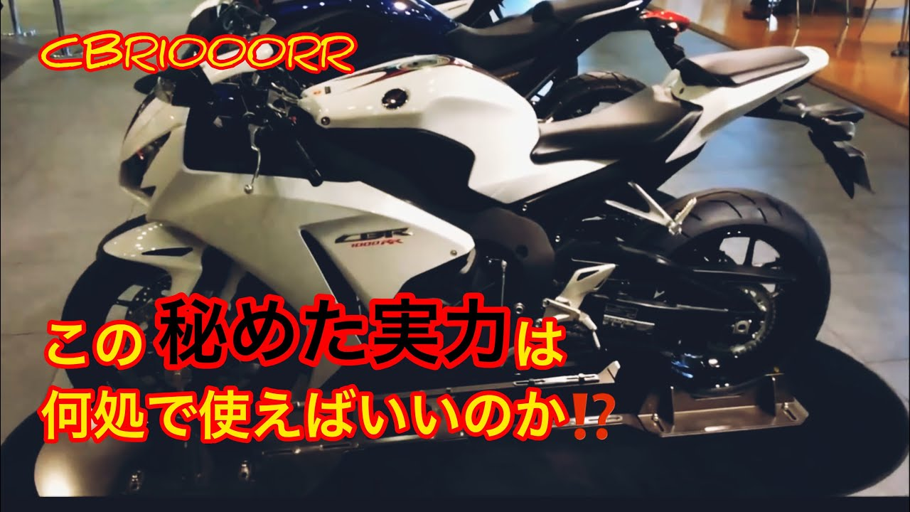 HONDA new CBR1000RR 2014 - YouTube