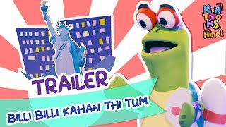 Pussy Cat Pussy Cat | Official Trailer | Releasing 11th February| KinToons Hindi