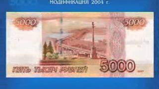 5000 рублей купюра модификации 1997 года