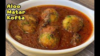 Aloo Matar Kofta Recipe / New Aloo Matar Recipe By Yasmin's Cooking