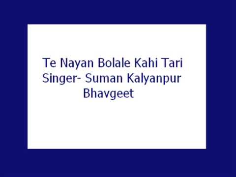 Te Nayan Bolale Kahi Tari- Suman Kalyanpur (Bhavgeet)