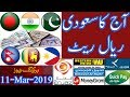 Saudi Riyal Exchange Rate Today |Today Saudi Riyal Rate| In Hindi Urdu
