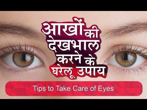 आंखों की देखभाल करने के लिए घरेलू उपाय | Tips to Take Care of Eyes in Hindi