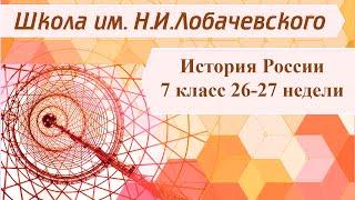 История России 7 класс 12-13 неделя Образование и культура в XVII веке
