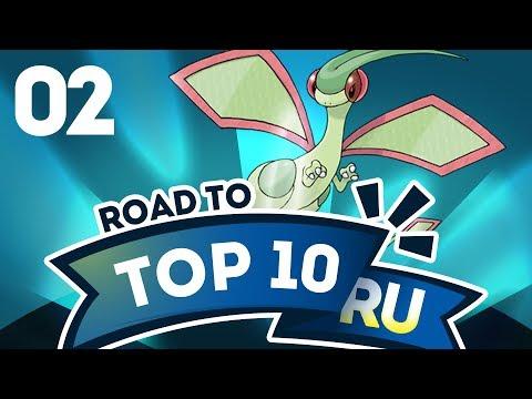 Pokemon Showdown Road to Top Ten: Pokemon Sun & Moon RU w/ PokeaimMD #2
