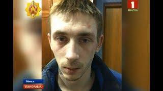 Громкое задержание насильника в Минске. Панорама