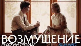 Возмущение (2016) Трейлер к фильму (Русский язык)
