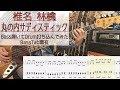 【tab譜有】 丸の内サディスティック / 椎名林檎 ベース カバー / 弾いてみた タブ譜 Bass Cover:w32:h24