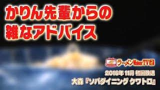 5月24日に横浜アリーナで開催されるコンサートをもって、乃木坂46としての全活動を終える伊藤かりんちゃん。 ラーテレでは、かりんちゃんの新たな門出を祝い、出演してくれ ...
