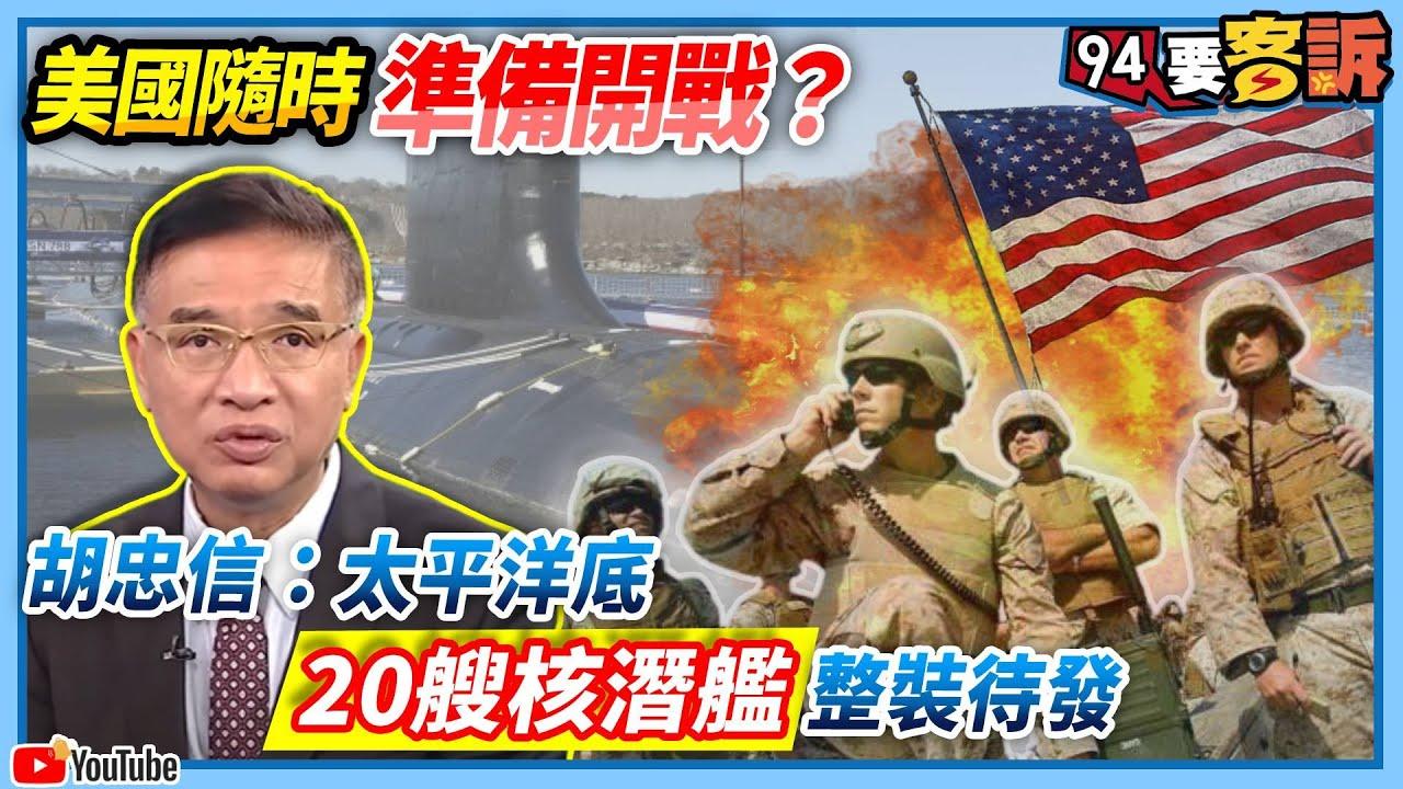 【94要客訴】美國隨時準備開戰?胡忠信:太平洋底20艘核潛艦整裝待發