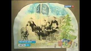 Ростовская выставка 'Память сердца'