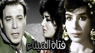 فتاة الميناء / Fatat El Mina