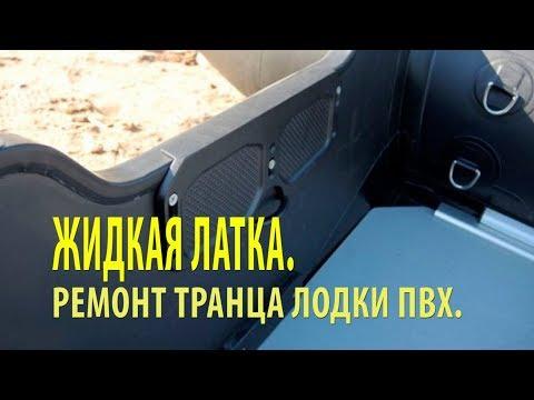 Жидкая латка  Ремонт транца лодки ПВХ