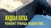 Ремонт лодок ПВХ: Ремонт шва надувной лодки своими руками - YouTube