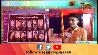 Somnath Bhalka Tirtha Janmashtami Celebration