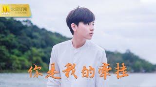 【1080P Full Movie】《你是我的牵挂》小胡先煦出演清晨档温暖电影(王瑞虹 / 胡先煦 / 欧阳思宇)