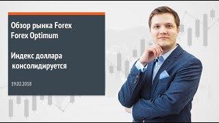 Обзор рынка Forex. Forex Optimum 19.02.2018. Индекс доллара консолидируется
