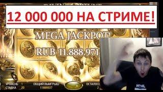 12 МИЛЛИОНОВ на СТРИМЕ по 20 руб! MEGA JACKPOT Divine Fortune NetEnt!