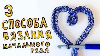 Научиться вязать крючком - ЛЕГКО! ВОЗДУШНЫЕ ПЕТЛИ. Вязание крючком для начинающих.