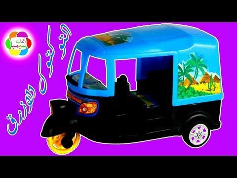 لعبة التوك توك الازرق الحيقيى الجديد للاطفال العاب بنات واولاد  real funny kids Tuk Tuk toy game
