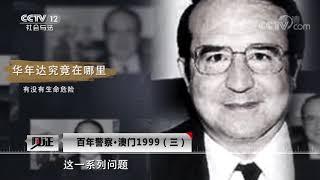 《见证》 20200103 百年警察·澳门1999(三)惊天绑架案| CCTV社会与法