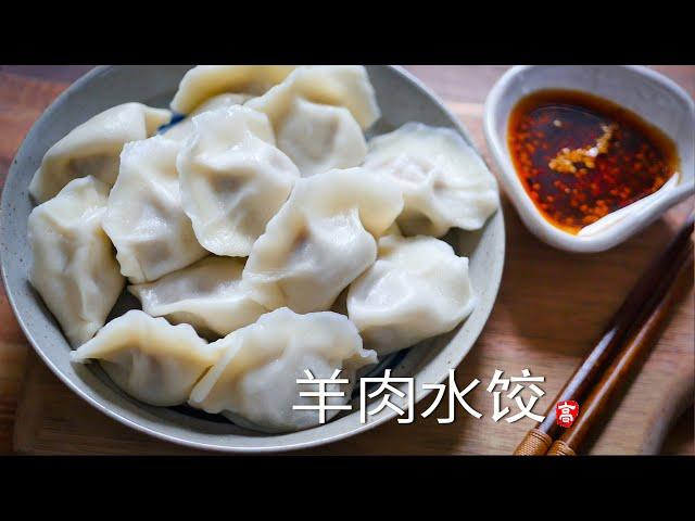 羊肉水饺 Lamb Dumplings 如何把饺子做好