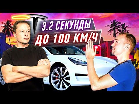 Обзор Tesla Model 3 Perfomance / Как устроены тест-драйвы в США