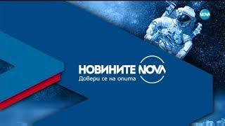 Новините на NOVA (09.12.2019 - централна емисия)