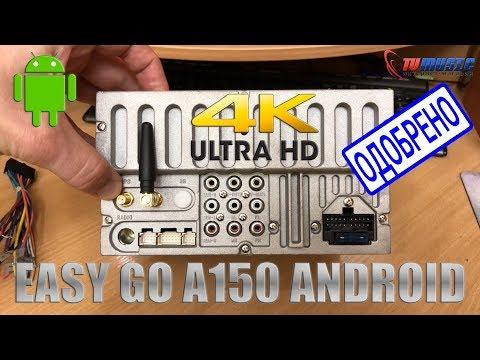 Лучшая автомагнитола на Android EasyGo A150. Отличный выбор.