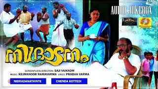 Nidradanam | Movie Official Audio Songs Jukebox | Prof.Krishnakumar | Soniya Malhar