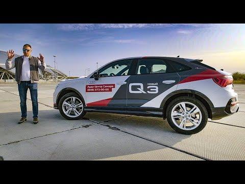 Новый Audi Q3 Sportback - Хорошо Берут. Почему? Обзор и тест-драйв Игоря Бурцева