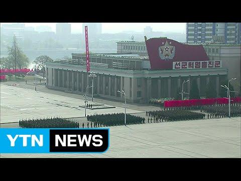 평양 김일성 광장에서 열병식...김정은 참석 / YTN