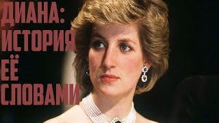 Диана: История ее словами (Документальный Фильм) (2017)