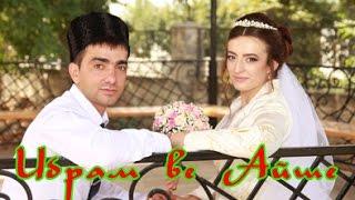 Свадьба Ибрама & Айше 1 часть