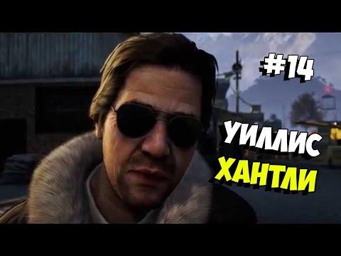 Прохождение Far Cry 4 — #14 (Уиллис Хантли)