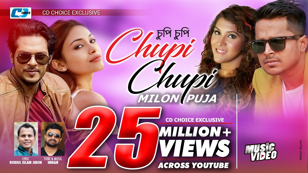 Chupi Chupi – Milon And Puja