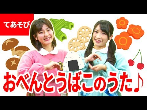 【♪Kids Song】Obento Bako no Uta【♪Japanese Children's Song, Nursery Rhymes & Finger Plays】