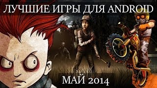 TOP BEST Android Games May 2014 / ТОП Лучших Андроид Игр Мая 2014