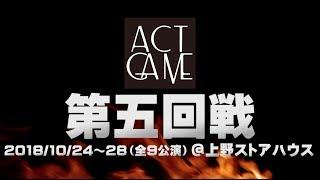 ACT GAME 第五回戦 「表現者たちの真剣勝負。評価するのはあなたです」 ...