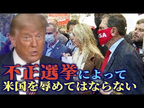 2020/11/07 トランプ大統領が選挙後初めてスピーチ「不正選挙によって米国を辱めてはならない」【米大統領選2020】