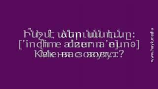 Проект «Учим армянский язык». Урок 40