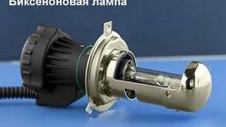 Разборка лампочки биксенона H4 и блоков розжига H4 на автомобиле  ВАЗ 2115,2114,2113,2199,2109,2108