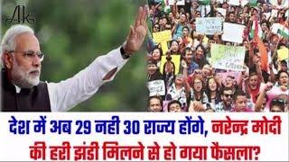 देश में अब 29 नहीं 30 राज्य होंगे, PM Modi ने दिखाई हरी झंडी.......