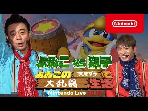 「よゐこのスマブラで大乱闘生活」よゐこ vs 親子 [Nintendo Live 2018]