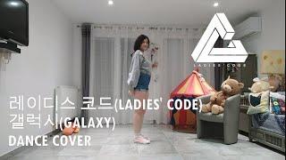레이디스 코드(LADIES' CODE) - 갤럭시(GALAXY) - Dance Cover