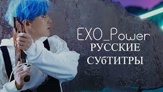 EXO - Power рус. саб [RUS SUB]