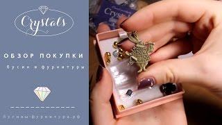 Обзор заказ бусин и фурнитуры с сайта Crystal's