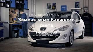 Как заменить головное освещение на вашем Peugeot 308 на светодиодные лампы от Philips