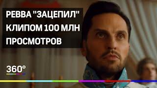 """Артур Пирожков - клип """"Зацепила"""" 2019 года собрал уже более 100 млн. просмотров"""
